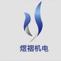 上海煜褶机电设备有限公司