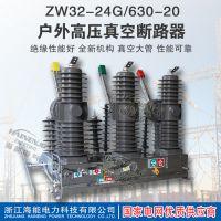 供应ZW32-24kV户外高压真空断路器
