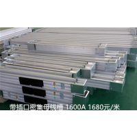 密集母线槽1000A带插接口,插接灵活,安装方便快捷。