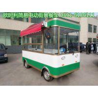 河南欧时利电动四轮餐饮车性能稳定,行驶时间长
