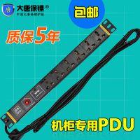大唐保镖HP7601大唐 6位 pdu插座 16a 防雷 排插