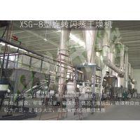 购力诺靛颜料旋转闪蒸干燥机-三偶氮染料烘干机-氧化铁黑干燥设备