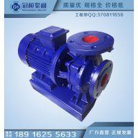 65ISW-160I 防爆单级管道离心泵卧式高温离心泵增压水泵批发