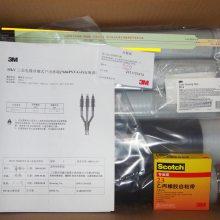 3M5637K(8.7/15kv)