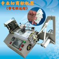 宸兴业专业 自动剪商标机器 商标织带电脑切带机(按记号切)专业专用商标带洗水唛裁剪机厂家