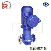 管道磁力泵 管道泵 磁力泵 LGC型 厂家直销 高品质