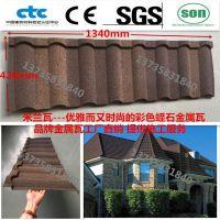 贵州安顺彩石金属瓦厂家直接供货/抗风耐寒耐用/可重复利用