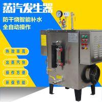 旭恩厂家电加热蒸汽发生器 广东小型蒸汽锅炉