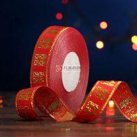 厂家直销2.5cm婚庆用品结婚喜幅字捆绑扎带喜字福字丝带缎带彩带