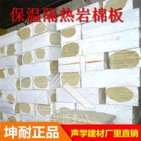 广东省40kg保温棉板岩棉板坤耐正品