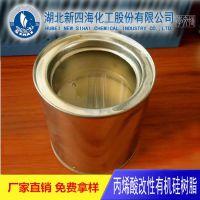 抗紫外线高温漆用树脂 重防腐涂料树脂 高温丙烯酸拼接苯基树脂