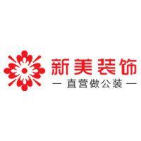 深圳市新美装饰设计工程有限公司