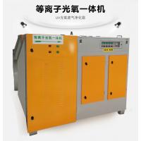 酸雾净化器uv光氧催化废气处理环保设备 喷漆废气处理设备塑胶厂