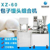 辽宁旭众商用XZ-60型自动组合式包子馒头机设备厂家直销