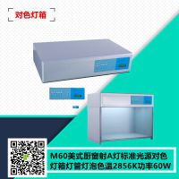 深圳天友利TILO标准光源对色灯箱P60(6)六种光源U30D65TL84FUVCWF