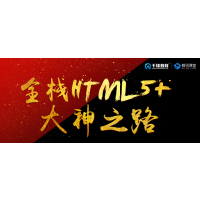 武汉WEB前端开发HTML5课程,在线学习5个月也能成为大神