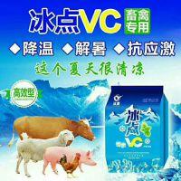 夏季鸡舍降温用什么好 鸡舍降温有什么好方法 养殖用冰点VC 谊鑫冰点VC