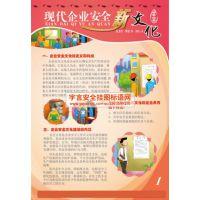 现代企业安全新文化挂图 编号:YU1726 每套6张 规格:50X70cm