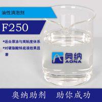 丙烯酸酯消泡剂F250