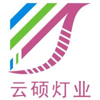 深圳市云硕灯业有限公司