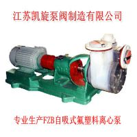 FZB氟塑料自吸化工离心泵