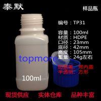 100ml、100g方形塑料瓶、样品瓶、分装瓶、塑料瓶