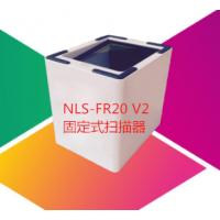 新大陆FR20 v2固定式扫描器