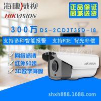 海康威视300万像素红外枪机红外50米网络摄像机DS-2CD3T35D-I5