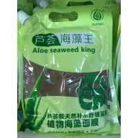 正品泰国进口海藻籽纯天然芦荟胶天然补水舒缓滋润植物海藻面膜颗粒
