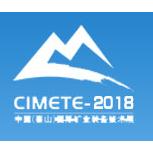 2018中国(泰山)国际矿业装备与技术展览会