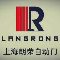 上海朗荣自动门科技有限公司