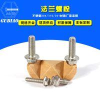 厂家直销GB5789 304不锈钢外六角带垫法兰螺栓法兰面螺栓