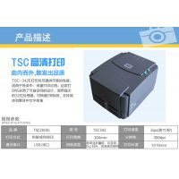 台半tsc342E工业型条码标签打印机