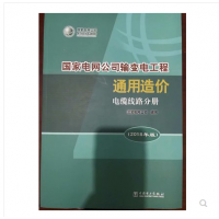 2018年版国家电网公司输变电工程通用造价一电缆线路分册