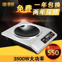 微致商用电磁炉3500W凹面爆炒 大功率电磁灶一件代发节能设备食堂