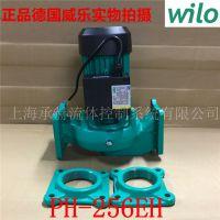 正品原装威乐/WILO水泵PH-256EH太阳能集热循环泵生活用水增压泵