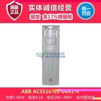 ABB变频器 ACS510-01-04A1-4 1.5kw 380~480V 含税 现货