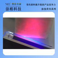 【崇裕】365NM长波染料型 防伪荧光沙 防伪荧光颜料
