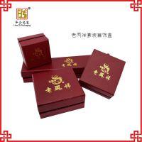 东莞市包装工厂 精品首饰盒加工定制 新款品牌首饰盒