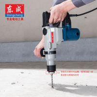 东成电锤 单用电锤Z1C-FF-26打孔钻墙冲击钻力混凝土强电动工具