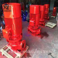 XBD1.25/20-80L-100(I)立式消防泵 XBD-L单级立式消防泵