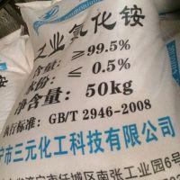 山东工业级含量99.5氯化铵