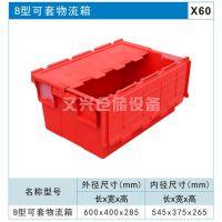 上海金山山阳塑料物流箱有盖朱泾水产箱朱行周转箱600