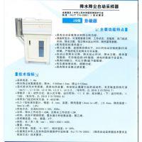 中西 降水降尘自动采样器/干湿沉降收集仪 型号:CX23-APS-2B 库号:M12677