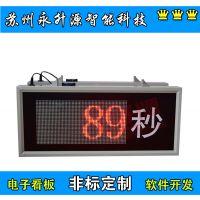 苏州永升源 非标定制 工业倒计时显示屏 车间生产管理看板 流水线库存计数 电子看板