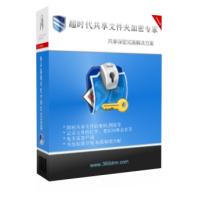 文档管理软件系统共享文件加密哪家比较好