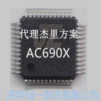 杰里AC6905A、6905B、6905C、690X蓝牙芯片代理商