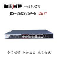 24路26口POE供电交换机DS-3E0326P-E海康威视网络监控交换机