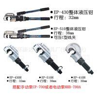 厂家直销手体分体整体式液压钳电缆压接钳压线钳C型口液压工具