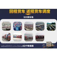 广东省东莞搬家到南京回头货车包车